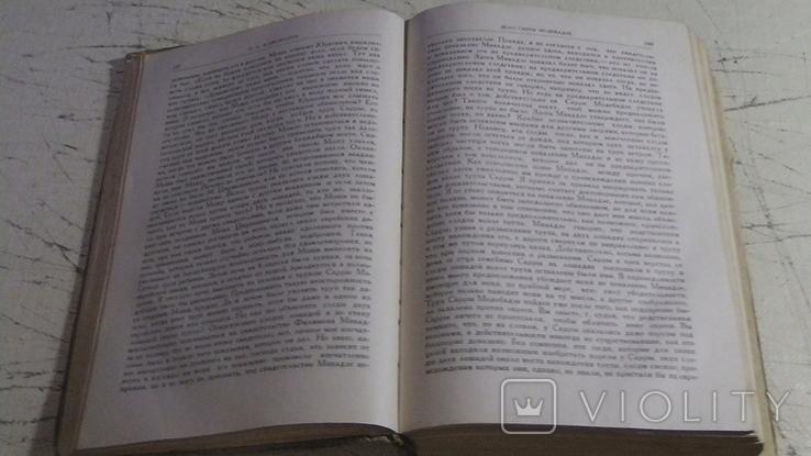 Судебные речи известных русских юристов. Сборник., фото №5