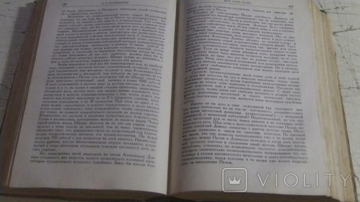 Судебные речи известных русских юристов. Сборник., фото №6