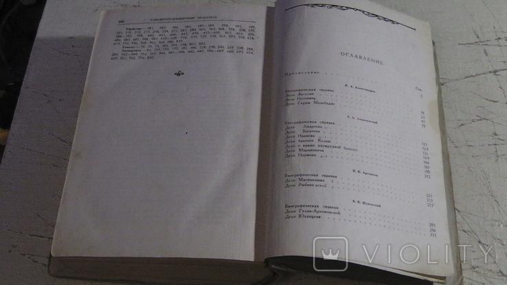 Судебные речи известных русских юристов. Сборник., фото №7