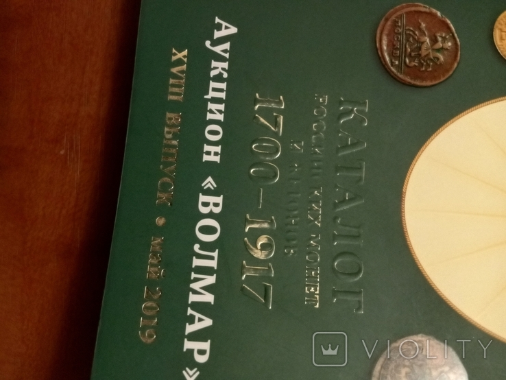 "Каталог российских монет 1700-1917 Аукцион "" Волмар "" май 2019, фото №4"