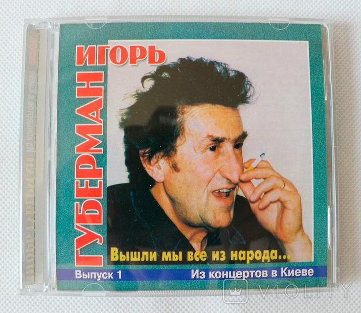Игорь Губерман - Вышли мы все из народа Выпуск 1 CD, фото №2