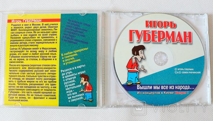 Игорь Губерман - Вышли мы все из народа Выпуск 1 CD, фото №3