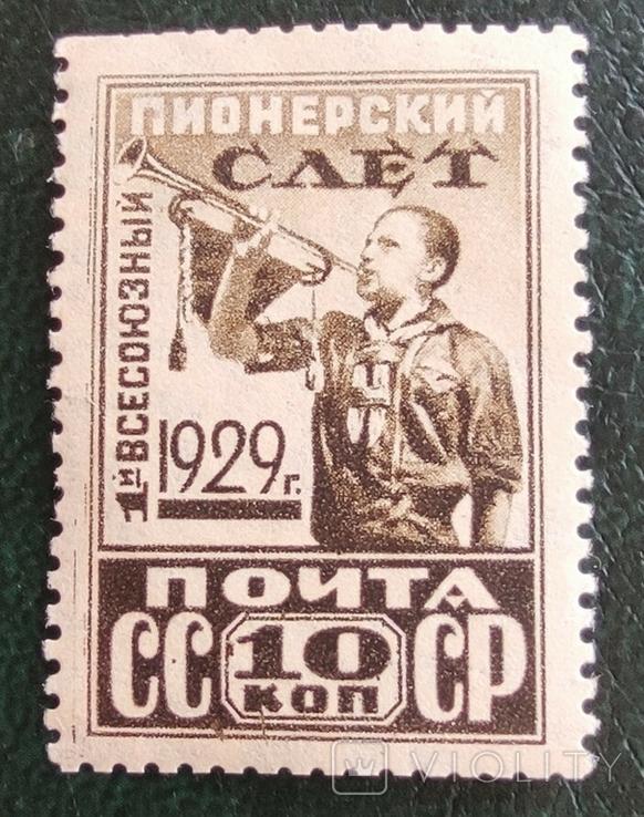 1929 г. Пионерский слет. 10 коп., фото №2