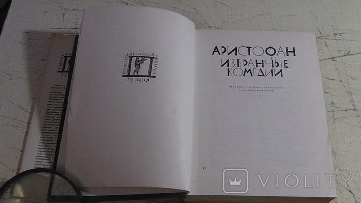 Аристофан. Избранные комедии. Библиотека античной литературы., фото №4