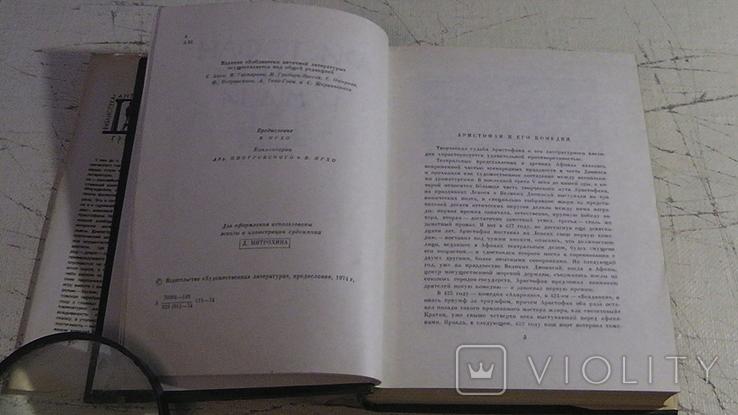 Аристофан. Избранные комедии. Библиотека античной литературы., фото №5