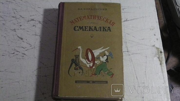 Б. А. Кордемский. Математическая смекалка. 1957 г., фото №2