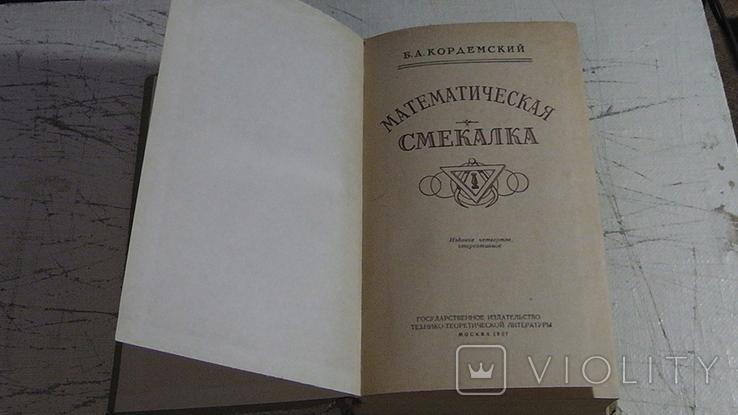 Б. А. Кордемский. Математическая смекалка. 1957 г., фото №3