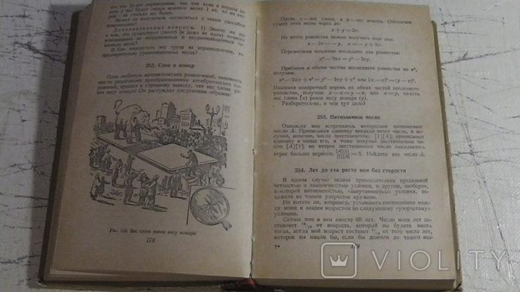 Б. А. Кордемский. Математическая смекалка. 1957 г., фото №5