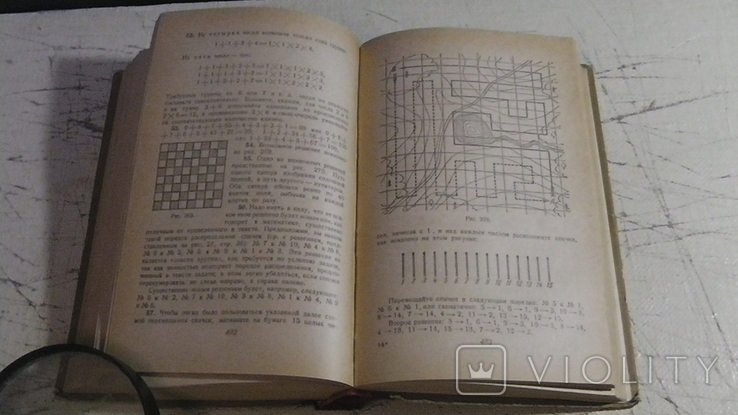 Б. А. Кордемский. Математическая смекалка. 1957 г., фото №7