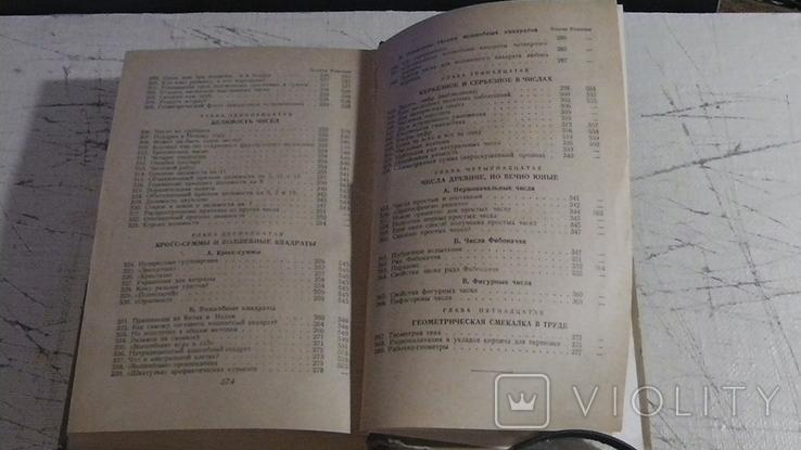 Б. А. Кордемский. Математическая смекалка. 1957 г., фото №8