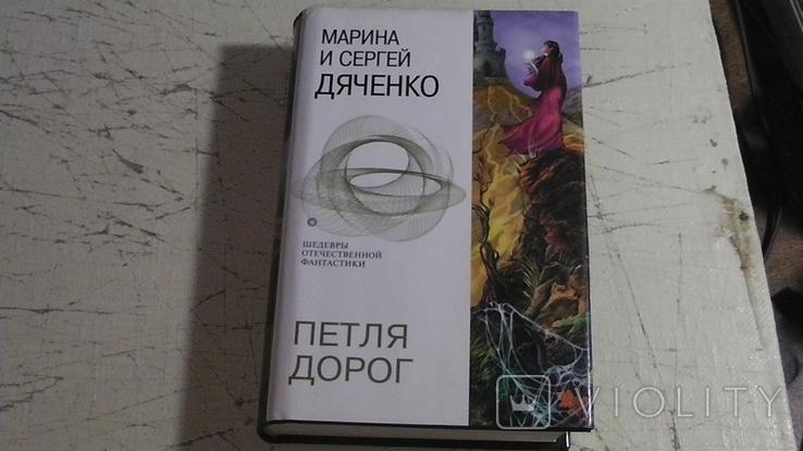 Марина и Сергей Дяченко. Петля дорог., фото №2