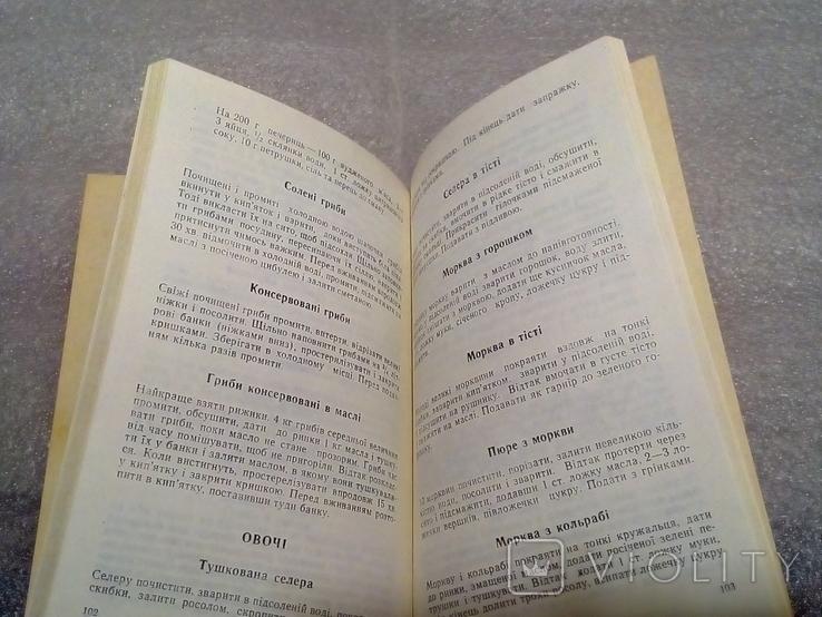Рецепти Афродіти, фото №5