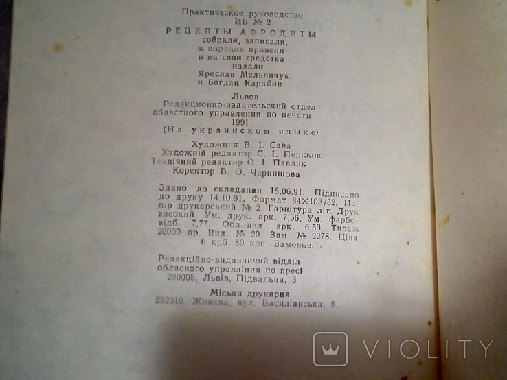 Рецепти Афродіти, фото №6