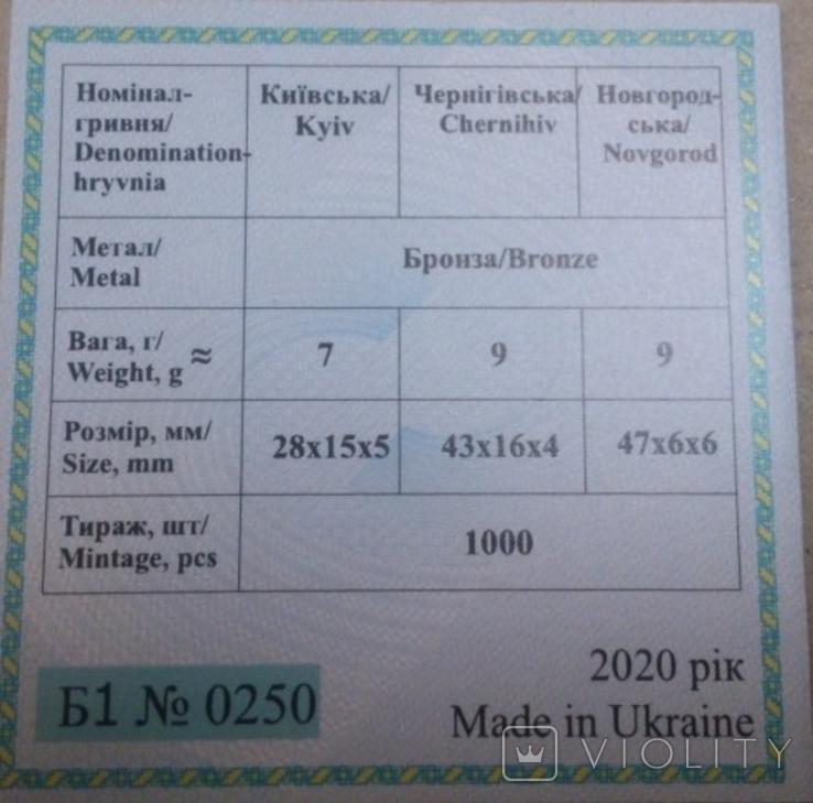 Набор монет гривня київська чернігівська новгородська футляр 2020 набор тип1 гривна, фото №5