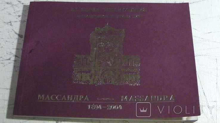 В. Т. Язычев. Вина и события. Массандра 1894-2004, фото №2