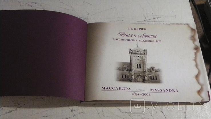 В. Т. Язычев. Вина и события. Массандра 1894-2004, фото №3