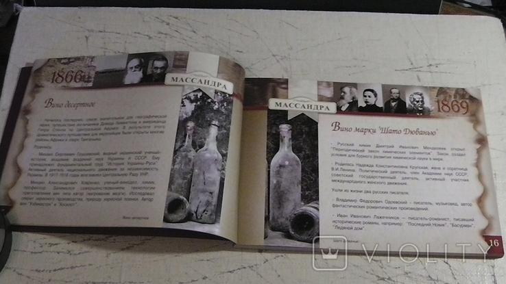 В. Т. Язычев. Вина и события. Массандра 1894-2004, фото №5
