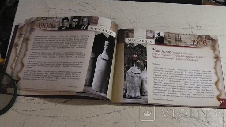 В. Т. Язычев. Вина и события. Массандра 1894-2004, фото №6