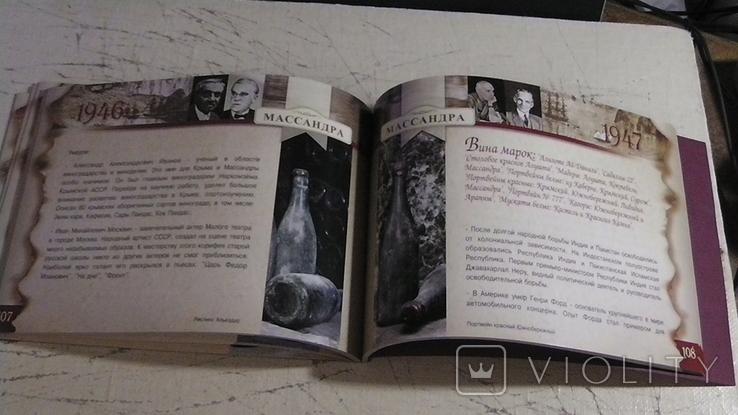 В. Т. Язычев. Вина и события. Массандра 1894-2004, фото №8