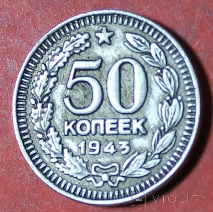 50 коп 1943 г в серебре пробная КОПИЯ, фото №2