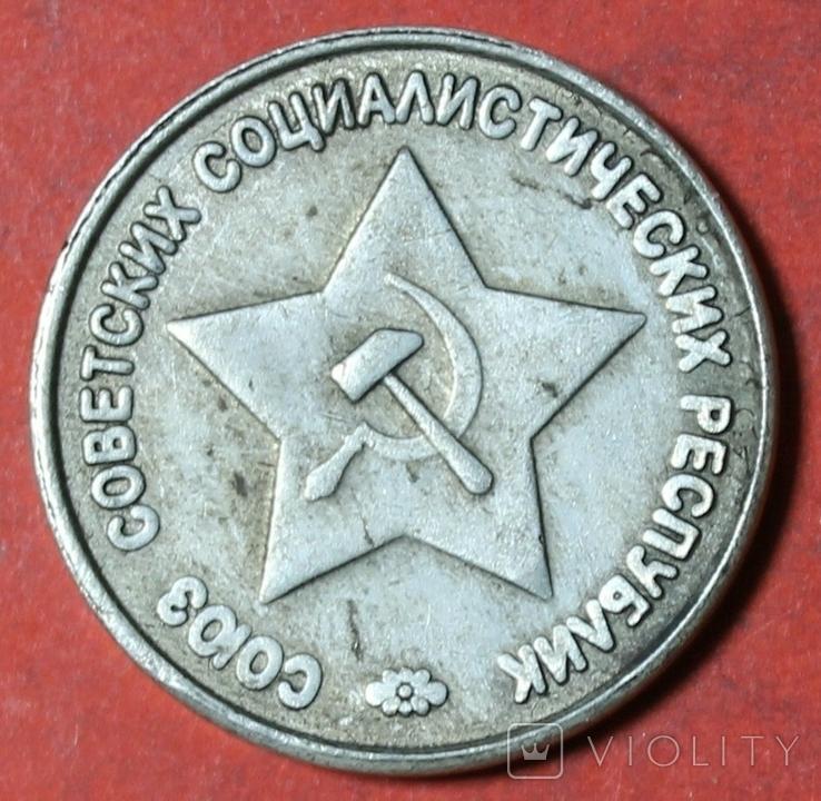 50 коп 1943 г в серебре пробная КОПИЯ, фото №3