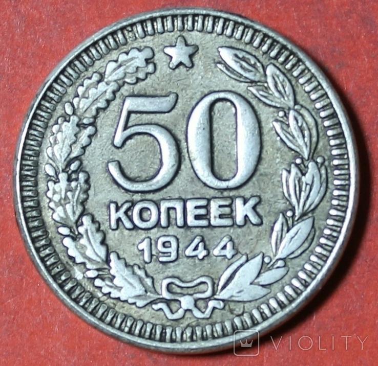 50 коп 1944 г в серебре пробная КОПИЯ, фото №2