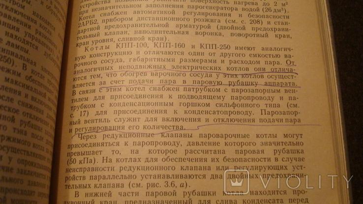 Тепловое оборудование предприятий общественного питания, фото №6