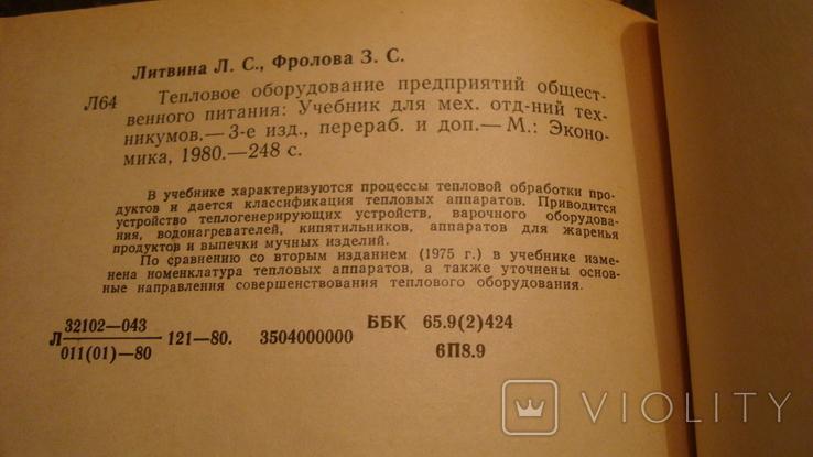 Тепловое оборудование предприятий общественного питания, фото №9