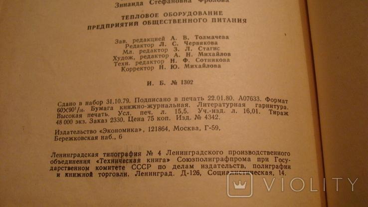 Тепловое оборудование предприятий общественного питания, фото №10