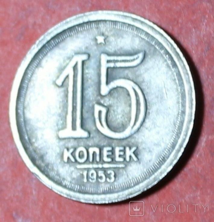 15 коп 1953 г пробная КОПИЯ, фото №2