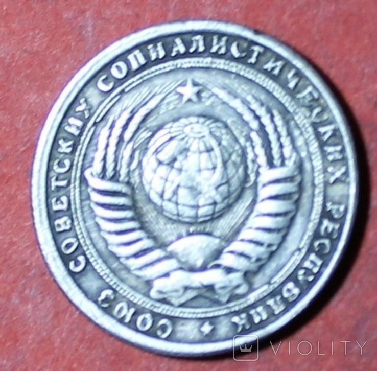 15 коп 1953 г пробная КОПИЯ, фото №3
