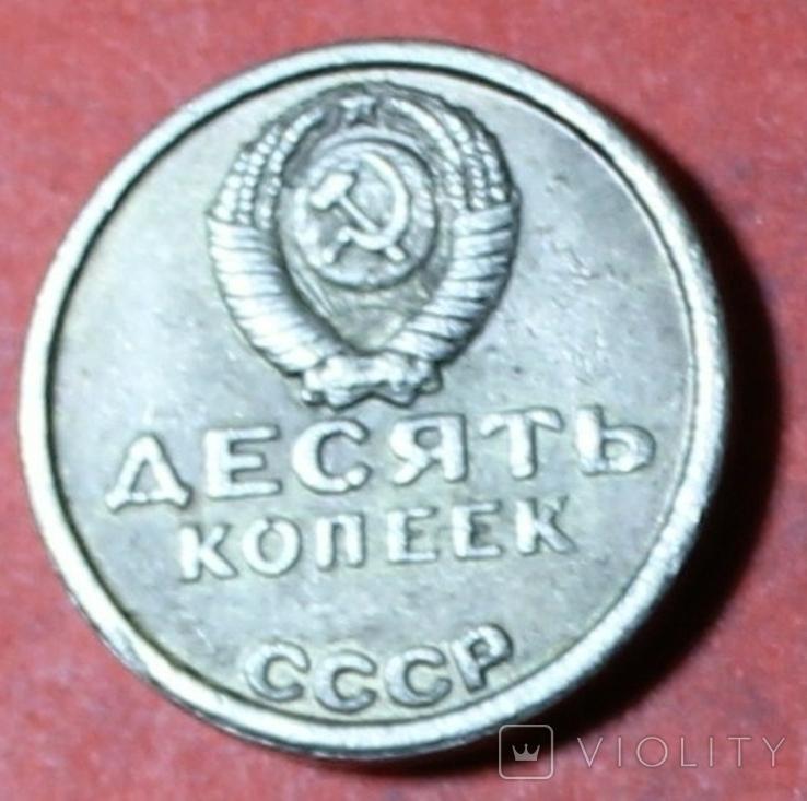 Юбилейная 10 коп пробная КОПИЯ, фото №2