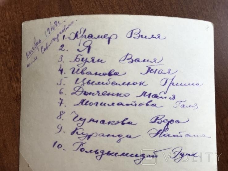 Одесса Совторговля 1948, фото №7