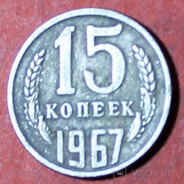 15 коп 1967 г КОПИЯ, фото №2