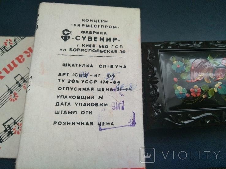 Сувенир шкатулка из ссср новая 1991г, фото №6