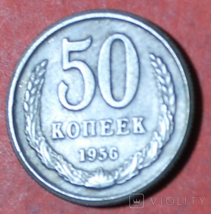 50 коп 1956 год пробная КОПИЯ, фото №2