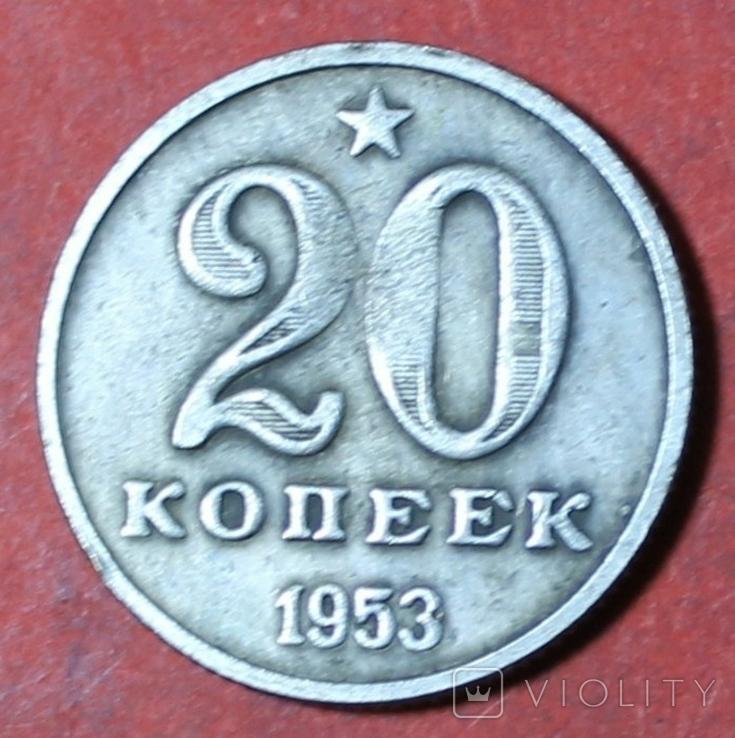 20 коп 1953 г пробная КОПИЯ, фото №2