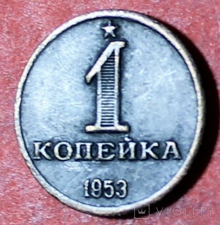 1 коп 1953 г пробная КОПИЯ, фото №2