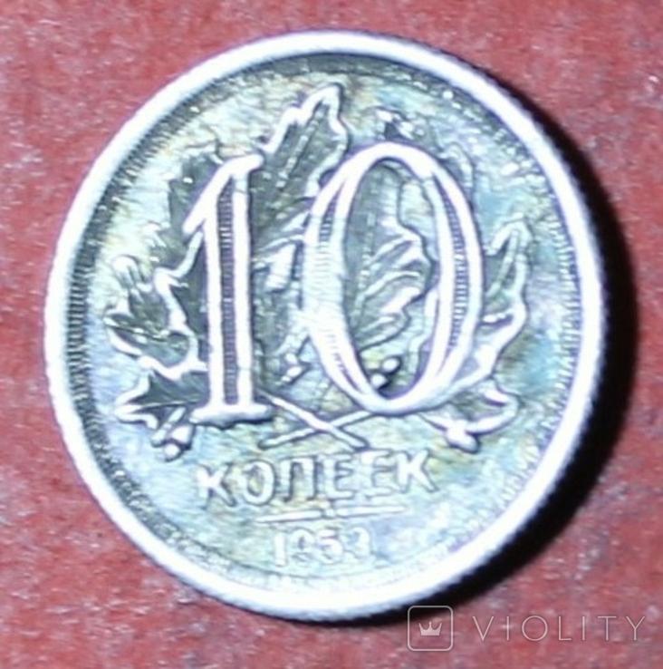 10 коп дубовые листья 1953 г КОПИЯ, фото №2