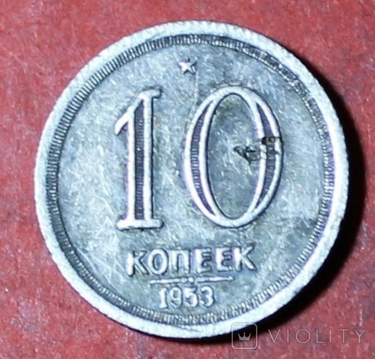 10 коп 1953 пробная КОПИЯ, фото №2