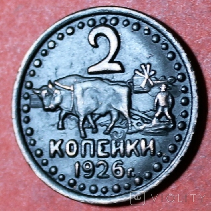 2 копейки 1926 СССР пробная медь крестьянин с плугом КОПИЯ, фото №2