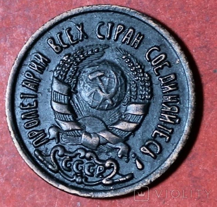 2 копейки 1926 СССР пробная медь крестьянин с плугом КОПИЯ, фото №3