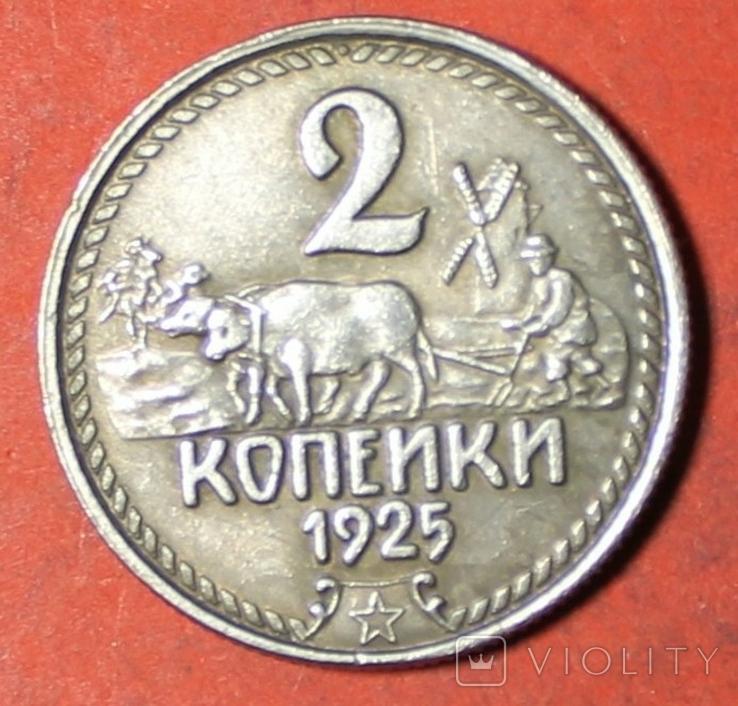 2 коп 1925 г пробная КОПИЯ, фото №2