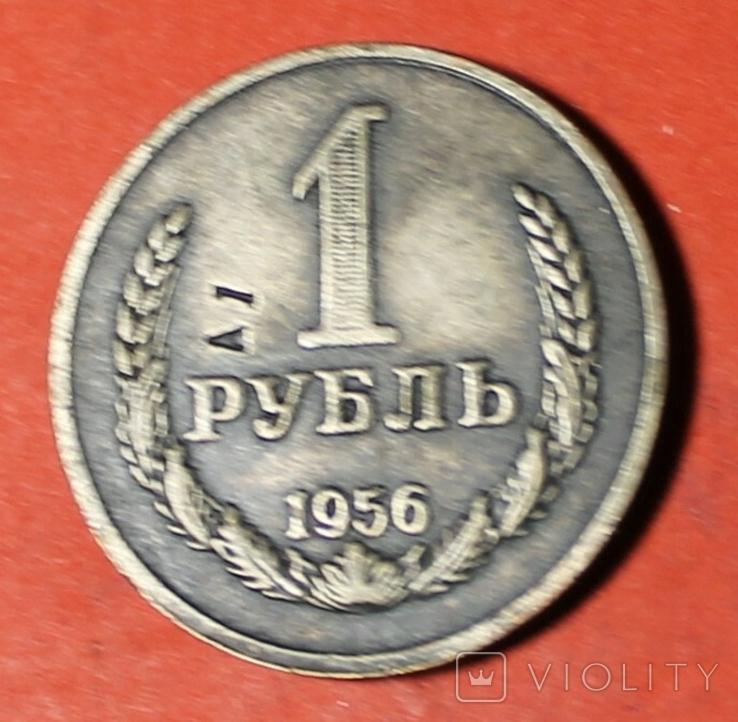 1 рубль 1956 г пробная КОПИЯ, фото №2