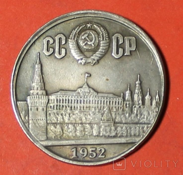 1 рубль 1952 год пробная копия, фото №3