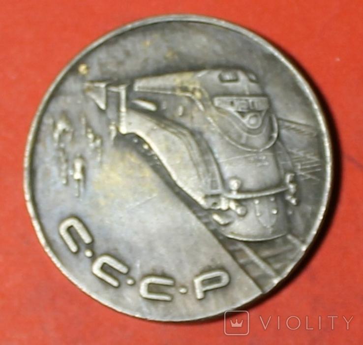 1 рубль 1953 год пробная копия, фото №2