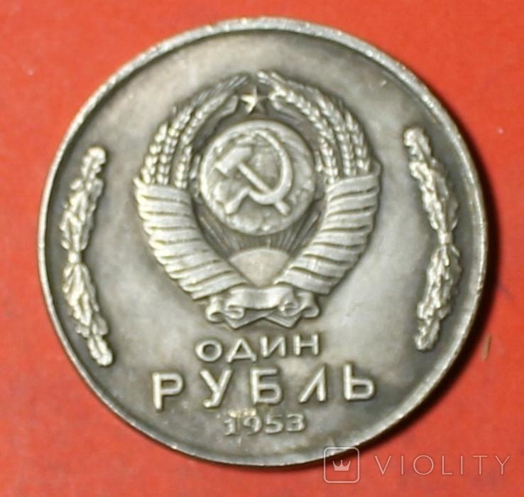 1 рубль 1953 год пробная копия, фото №3