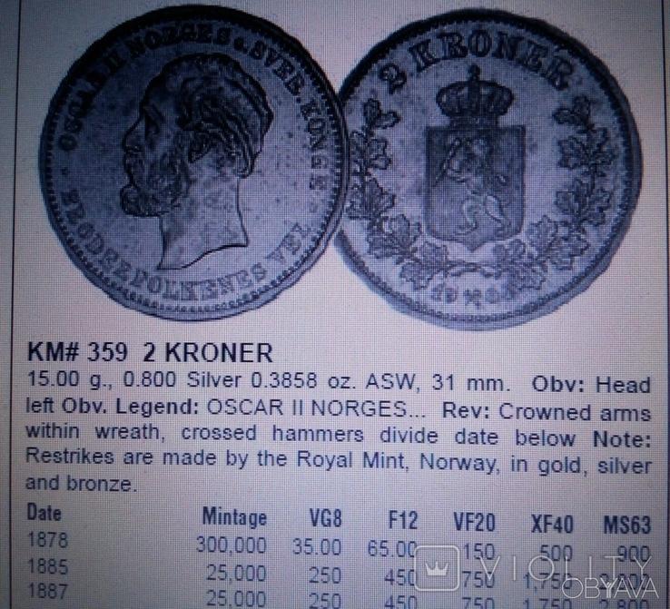 2 крони 1887 року Норвегія, фото №6