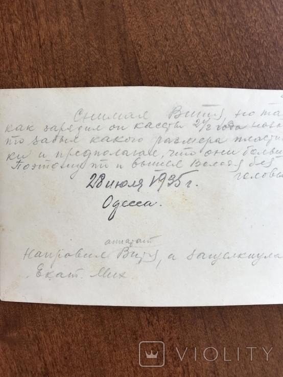 1935 Одесса на даче, фото №6