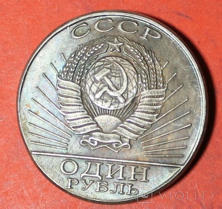 Один рубль 1967г пробный КОПИЯ, фото №3